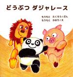 有田川町絵本コンクール2018「最優秀賞・tupera tupera賞」受賞